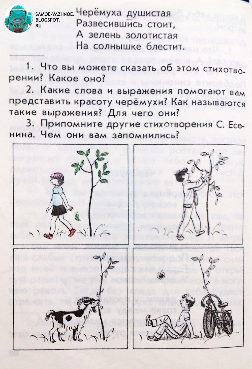 Есенин Черёмуха душистая читать онлайн скан