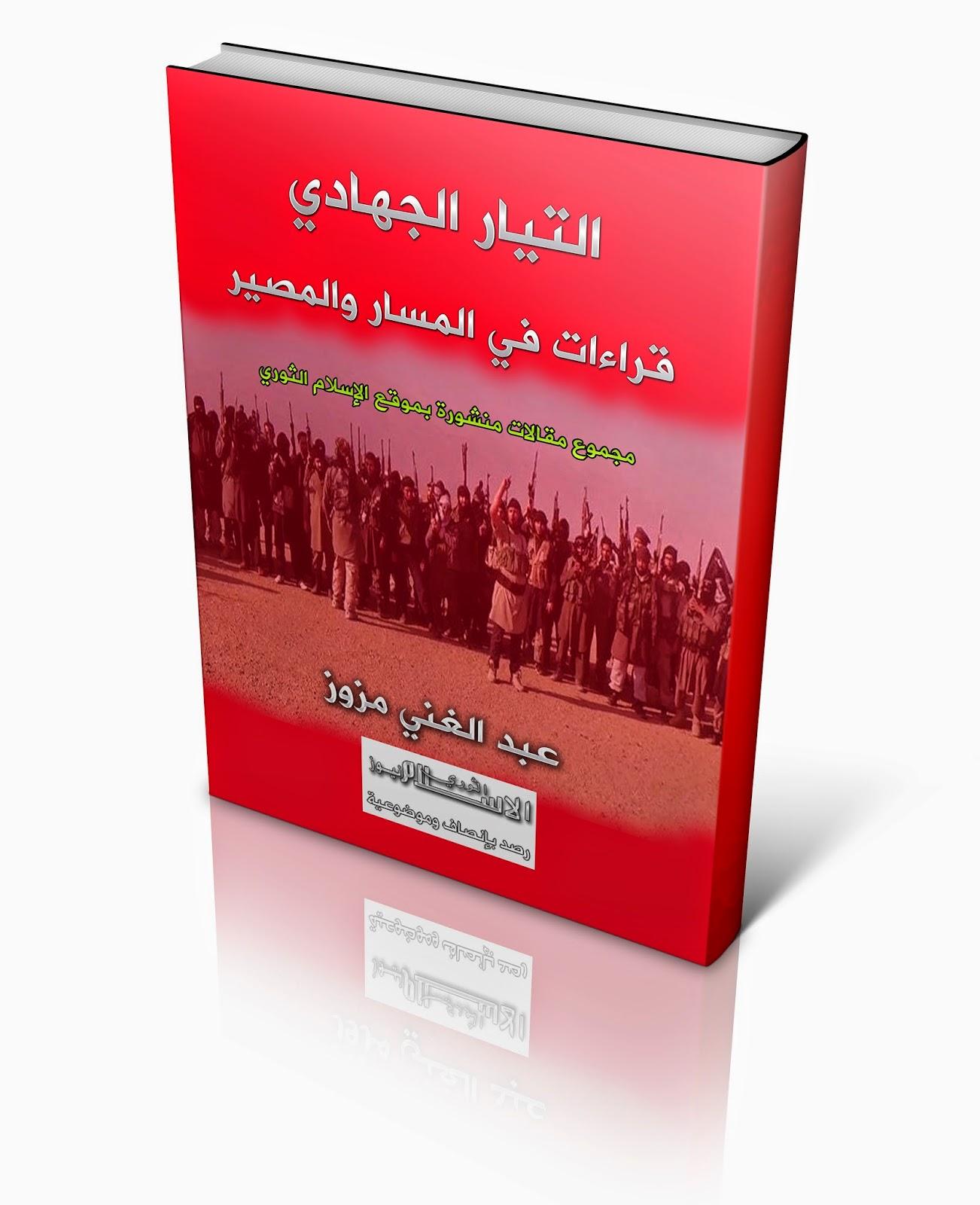 كتاب التيار الجهادي قراءات في المسار والمصير