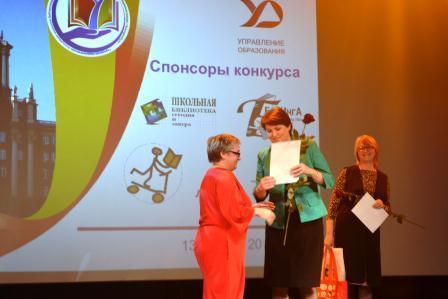 Екатеринбургский дом учителя конкурс