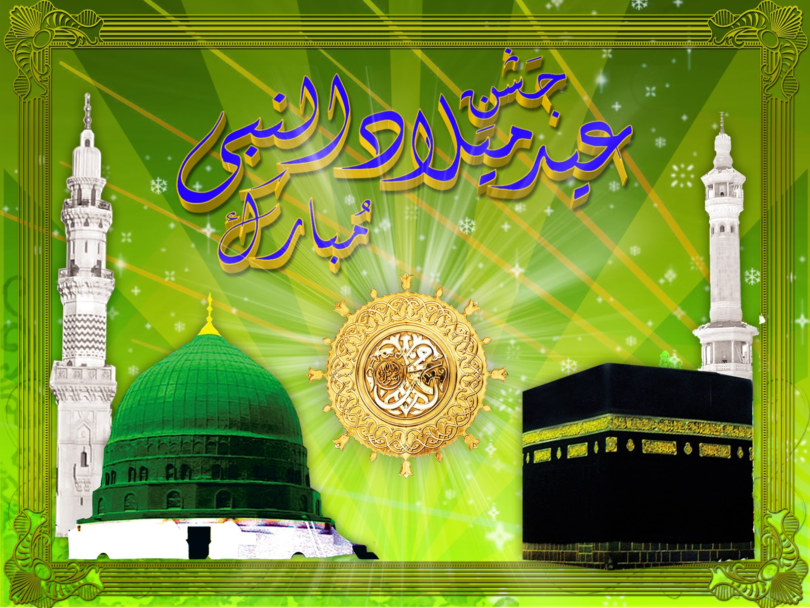 Wallpaper download eid milad un nabi - Milad Un Nabi 2014 Hd Wallpapers Hd Wallpapers Backgrounds