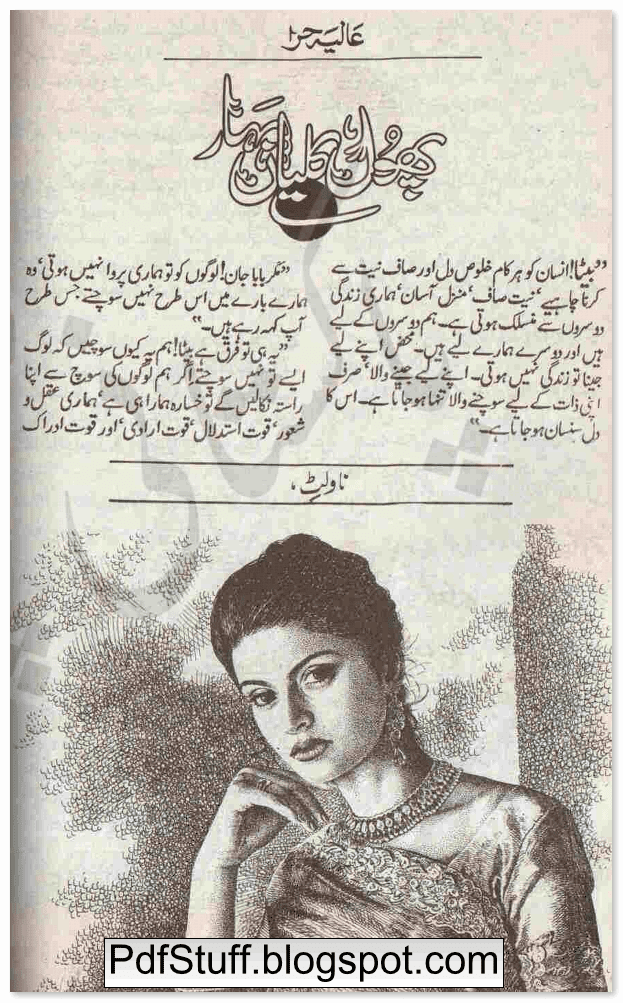 sample page of the Urdu novel Phool Kaliyan Bahar