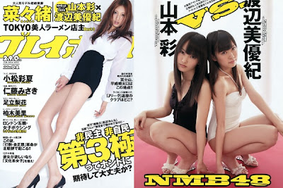 Weekly Playboy Magazine 2012 No.08