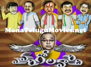 Evari Gola Varidi on Current Politics – 9th Mar – Chatrapathi Spoof