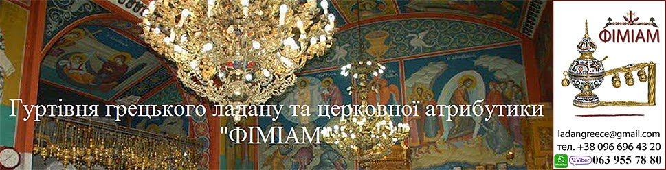 """Гуртівня грецького ладану та церковної атрибутики                             """"Фіміам"""""""