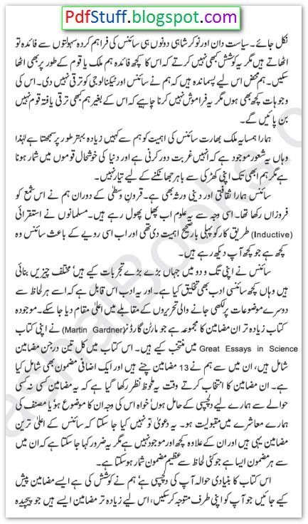 Sample page of the Urdu book Science Kay Azeem Mazameen