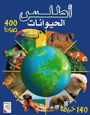 موسوعة أطلس الحيوانات Atlas%2Banimals_02