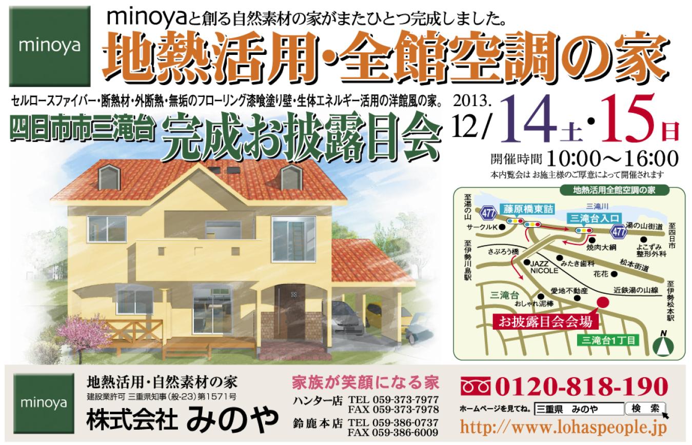 完成見学会 三重県四日市 三滝台 みのや 自然素材の家 神様が宿る家