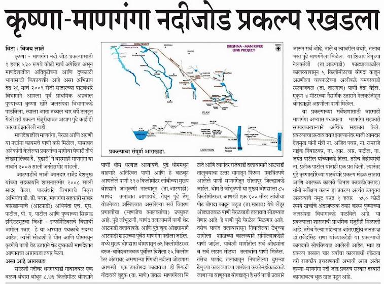 Krishna-Manganga River Link Project Delayed