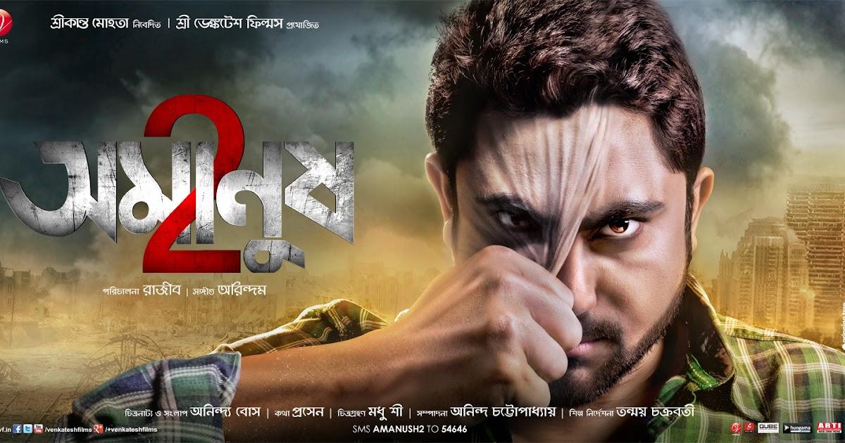 New Bengali Movies 2016 - Nisshabd - Kolkata Bangla Movie