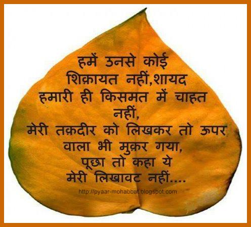 Hindi Pyaar Mohabbat Shayari: Humari Hi Kismat Me Chahat Nahi