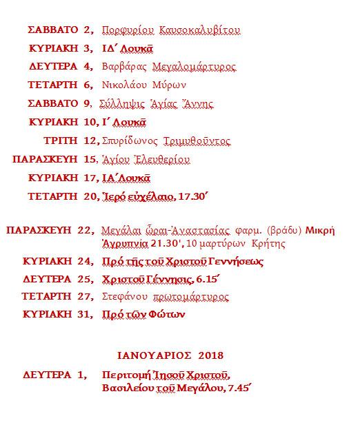 ΠΡΟΓΡΑΜΜΑ ΑΚΟΛΟΥΘΙΩΝ ΧΡΙΣΤΟΥΓΕΝΝΩΝ