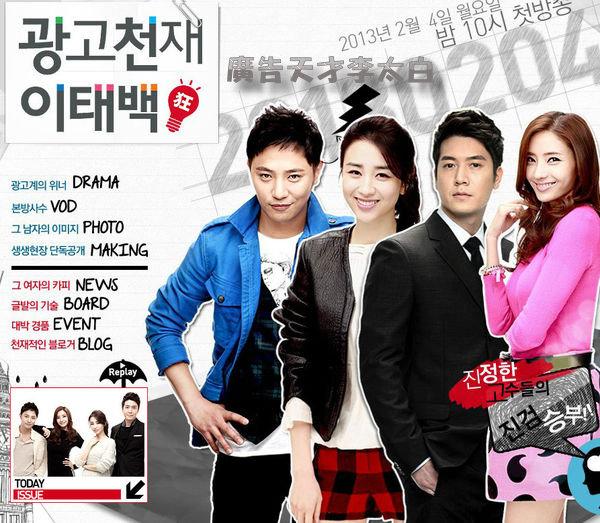 《2013韓劇 廣告天才李太白》劇情&人物介紹~晉久、朴河宣