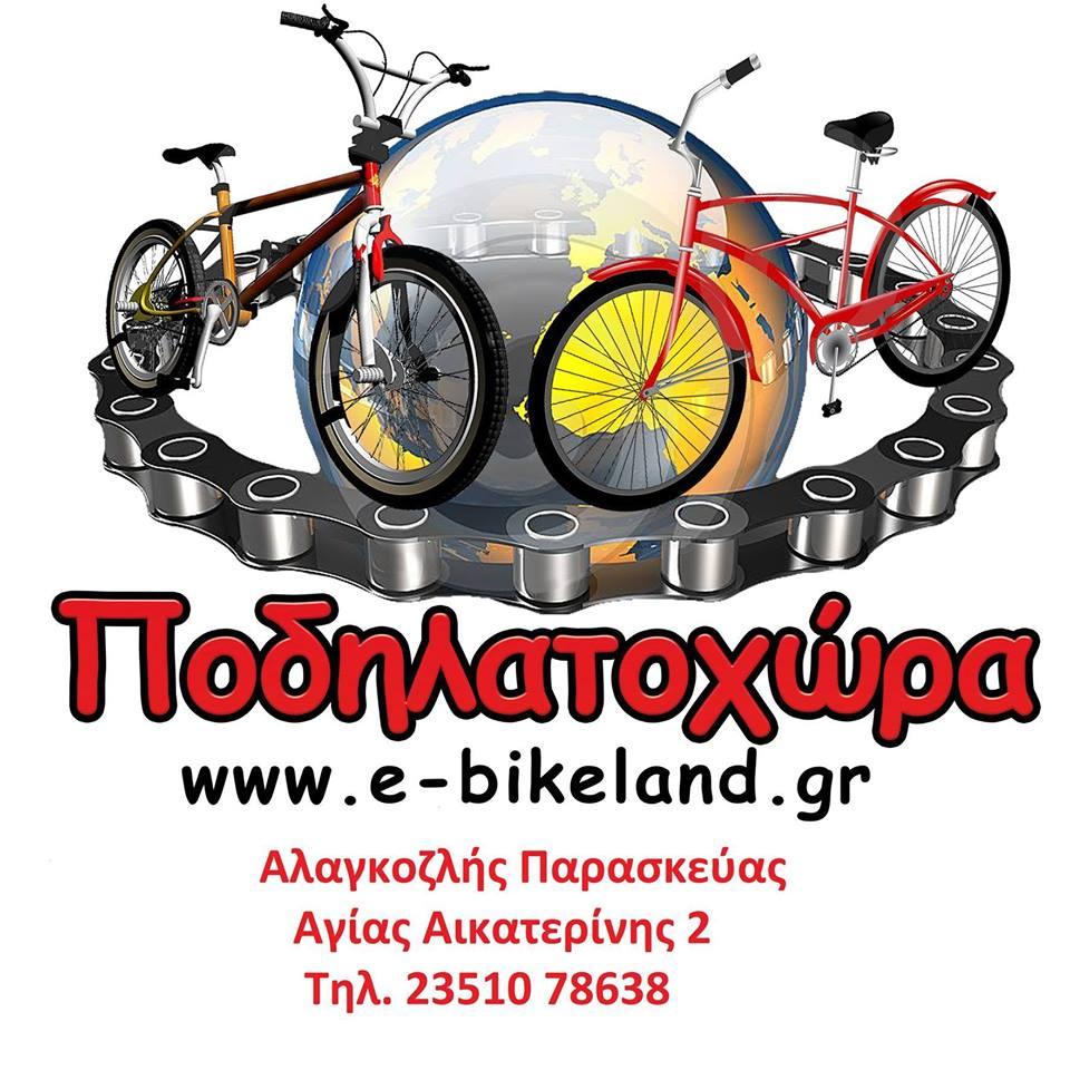 Ποδηλατοχώρα Bikeland Katerini