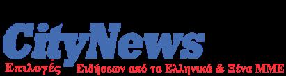 Επιλογές Ειδήσεων από τα Ελληνικά και Ξένα ΜΜΕ