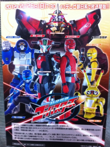 Tokumei Sentai Gobusters Revealed!