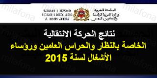 نتائج الحركة الانتقالية الخاصة بالنظار والحراس العامين ورؤساء الأشغال لسنة 2015
