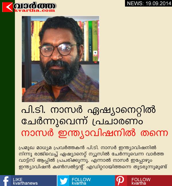 Thiruvananthapuram, Asianet, India Vision, Kerala, Channel, News, P.T Nasar, Whats App