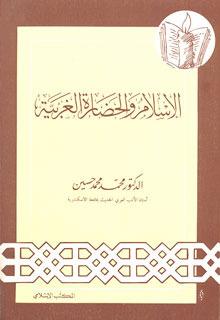 تحميل، كتاب، الإسلام، الحضارة، الغربية، محمد، محمد، حسين، بحر الكتب