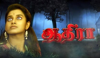 Aathira,Aadhira,28th July 2015, Watch Online Aathira Serial, Sun TV Serial, 28.07.2015 , Episode 85