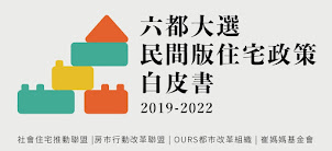 民間版住宅政策白皮書