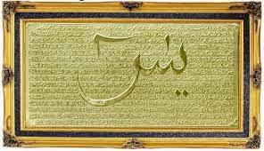 Fadhilah dan Khasiat Surat Yasin Untuk Berbagai Macam Tujuan