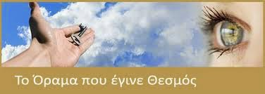 ΟΜΙΛΟΣ ΦΙΛΩΝ ΑΡΚΑΔΙΚΟΥ ΠΟΤΑΜΟΥ- ΧΑΙΡΕΤΙΣΜΟΣ ΠΡΟΕΔΡΟΥ 2015 ( πατήστε κλικ στην εικονα)