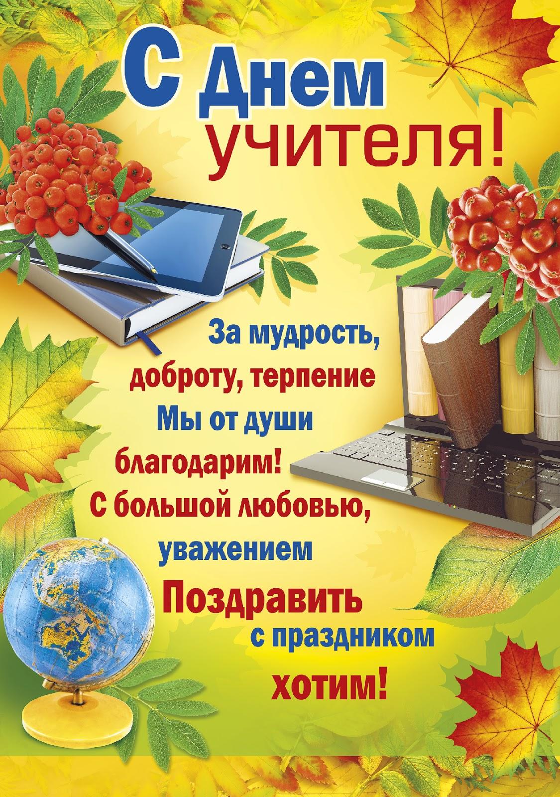 Поздравления с днем учителя открытки своими руками