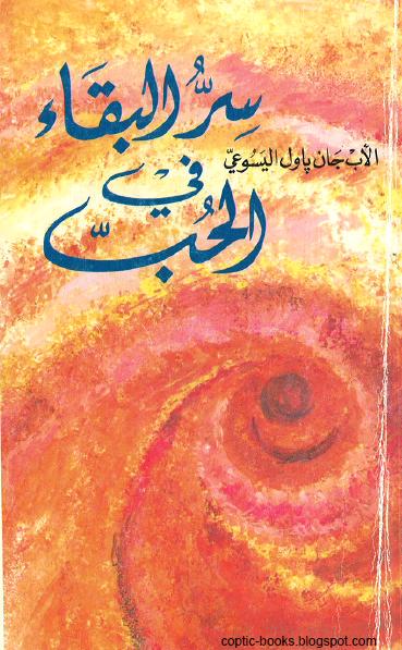 كتاب : سر البقاء في الحب - الاب جان باول اليسوعي