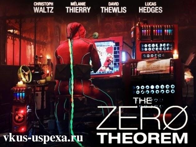 О фильме теорема зеро - психологический анализ и сюжет, теорема зеро трейлер на русском, отзывы, теорема зеро описание фильма