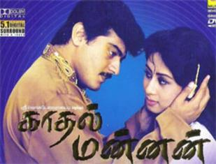 Watch Kaadhal Mannan (1998) Tamil Movie Online