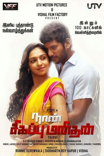 MOVIE DUNIYA: Vishal-Lakshmi To Pair In `Naan Sigappu ... Naan Sigappu Manithan Tamil Movie