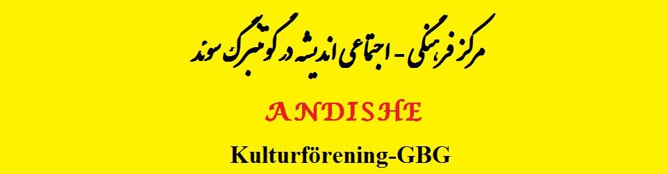 Andishe' Kulturförening مرکز فرهنگی-اجتماعی اندیشه گوتنبرگ
