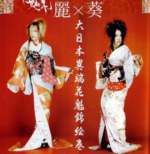 Vestimenta tradicional asi tica mundo cultura for Pantalones asiaticos