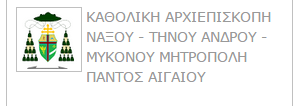 ΚΑΘΟΛΙΚΉ ΑΡΧΙΕΠΙΣΚΟΠΉ ΝΆΞΟΥ ΤΉΝΟΥ