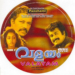 Valayam (1992) - Malayalam Movie