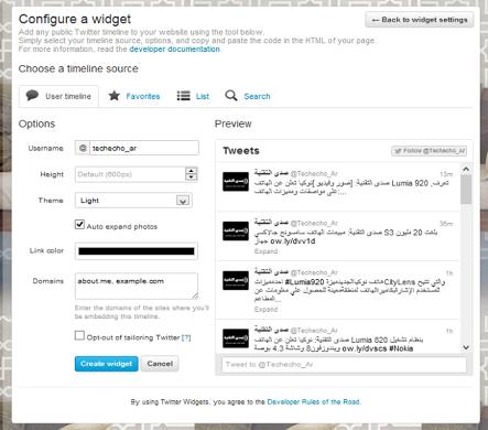 تويتر تطلق أداة لتضمين جداول زمنية تفاعلية من التغريدات في أي موقع