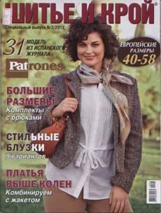 Шитье и крой Спецвыпуск №03 2012 Patrones