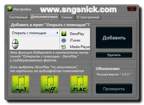DensPlay 2.0.2 - Дополнительные настройки