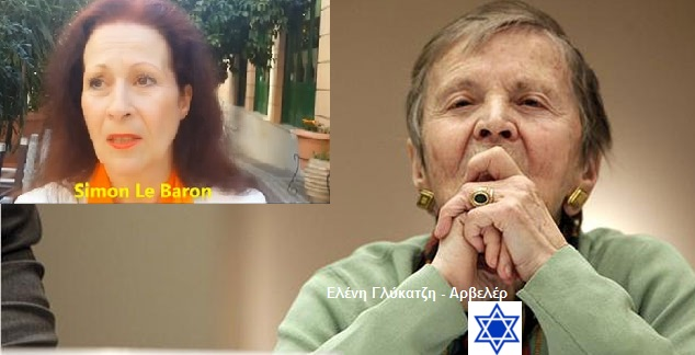 SIMONE LE BARON: «Η ΑΡΒΕΛΕΡ ΕΙΝΑΙ ΕΒΡΑΙΑ ΑΝΘΕΛΛΗΝΙΔΑ»!