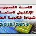 «التعليم» تفتح باب التسجيل الإلكتروني لاستمارة التقدم لامتحانات الثانوية العامة للعام الدراسي 2014/2015