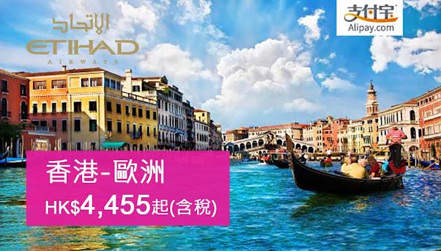 Etihad Airways 阿提哈德航空【歐洲】航線再促銷 香港飛歐洲$4,455起(連稅),明年3月出發。