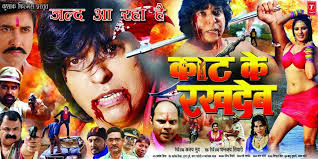 Poonam Dubey Film 'Kat Ke Rakh Deb' Release on 4 December 2015