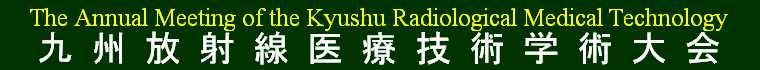 第14回九州放射線医療技術学術大会