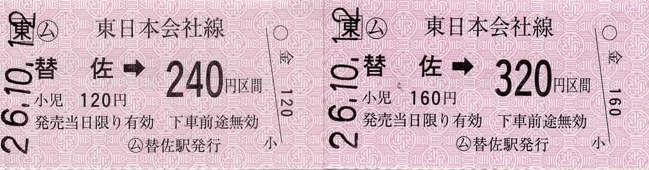 替佐駅 常備軟券乗車券1 金額式