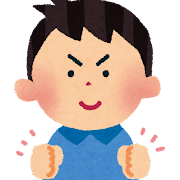 ガッツポーズをしている男の子のイラスト