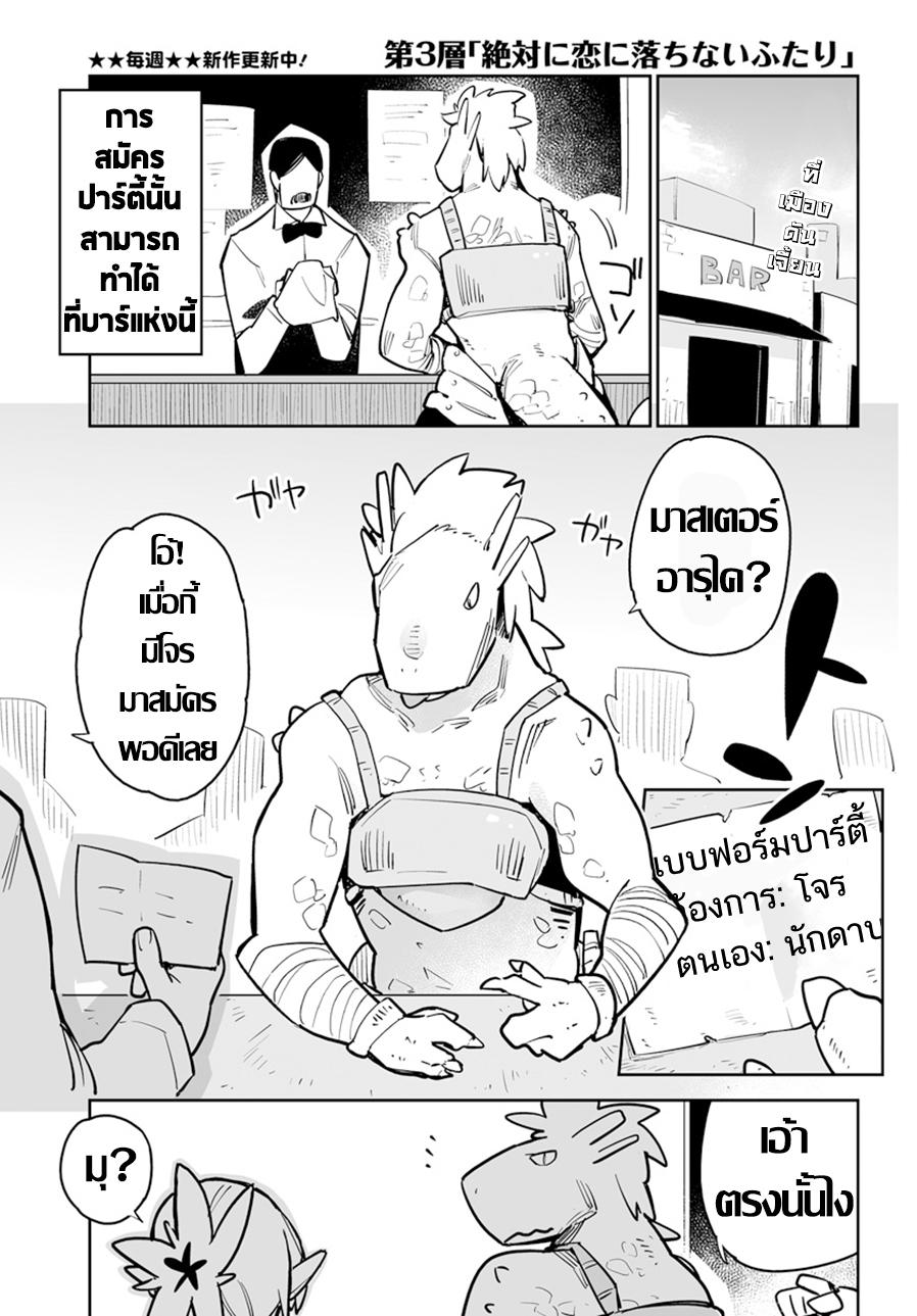 ISEKAI DANJON NO RENAI JIJOU-ตอนที่ 3