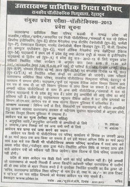 JEE-Polytechnic(s)-2013 | Uttarakhand Pravidhik Shiksha Parishad