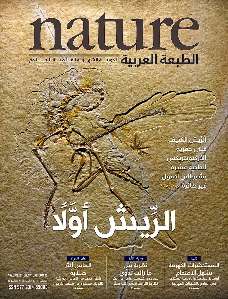 Nature Journal, مجلة الطبيعة, الطبعة العربية, Arabic Addition, عدد أغسطس