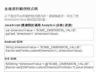 新增自訂維度-將程式碼插入網站