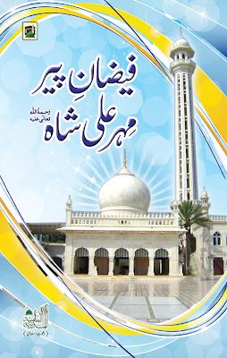 Faizan Pir Mehar Ali Shah Islamic Book